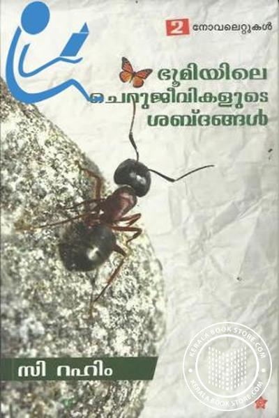 Cover Image of Book ഭൂമിയിലെ ചെറുജീവികളുടെ സബ്ദങ്ങള്