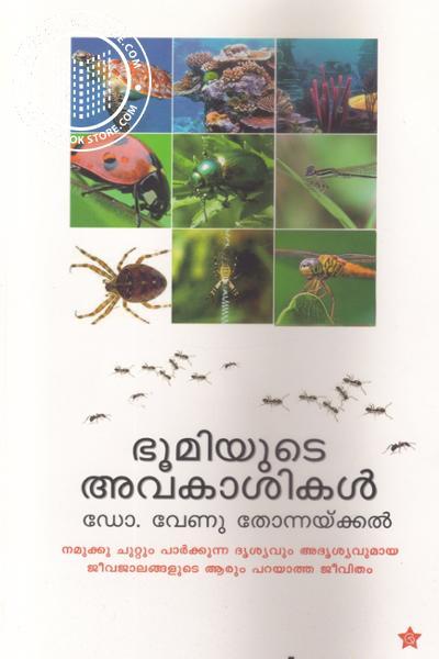 Image of Book Bhoomiyude Avakashikal