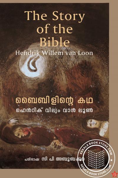 Cover Image of Book ബൈബിളിന്റെ കഥ