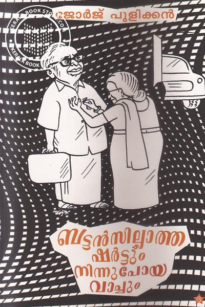 Cover Image of Book Buttansillatha Shirtum Ninnupoya Vachum