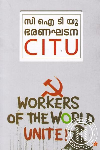 Cover Image of Book C I T U Bharanaghatana