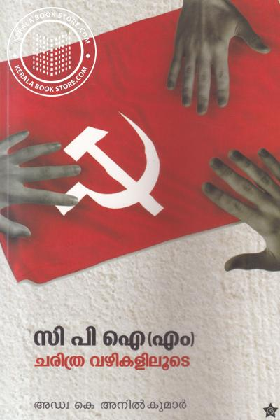 Cover Image of Book C P I -M- Charitravazhikaliloode