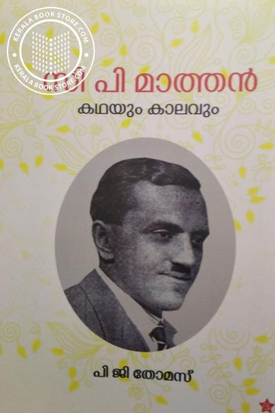 Image of Book C P Mathan Kathayum Kalavum