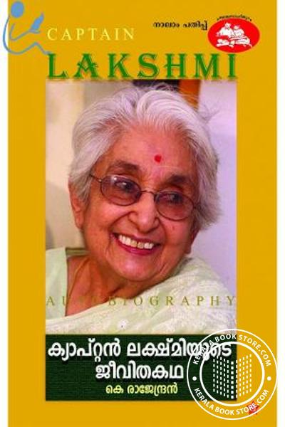 Cover Image of Book Captian Lekshmiyude Jeevitha Katha