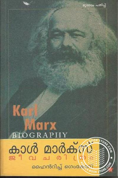 Cover Image of Book Carl Marx Jeevacharithram