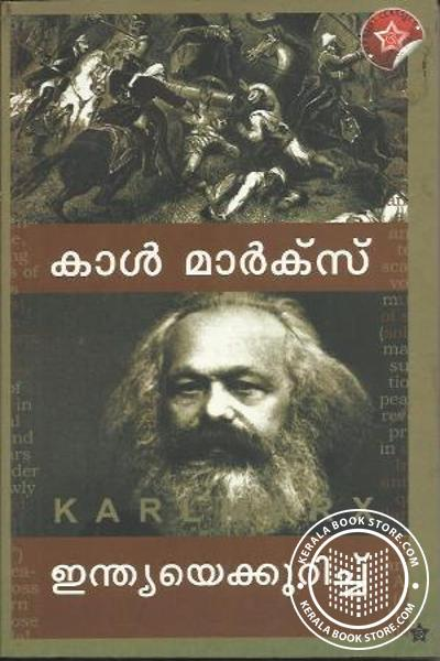 Cover Image of Book Carl MarxIndiaye Kurichu