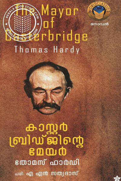 Cover Image of Book കാസ്റ്റര് ബ്രിഡ്ജിന്റെ മേയര്