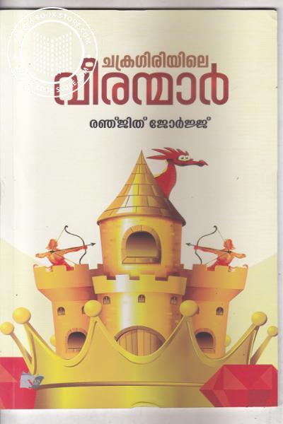 Image of Book Chakragiriyile Veeranmar