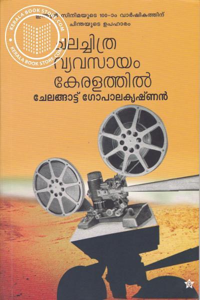 Cover Image of Book Chalachithra Vyavasayam Keralathil