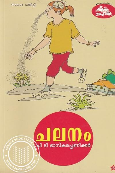 Cover Image of Book ചലനം