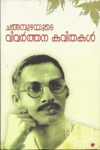 Cover Image of Book Changampuzhayude Vivarthana Kavithakal