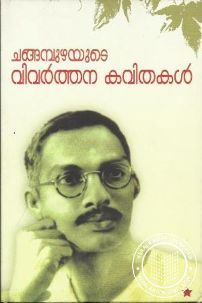 Cover Image of Book ചങ്ങമ്പുഴയുടെ വിവര്ത്തന കവിതകള്