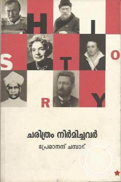 Cover Image of Book ചരിത്രം നിര്മ്മിച്ചവര്