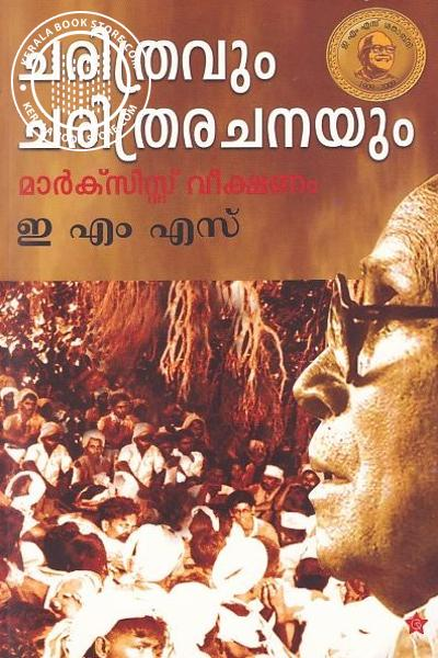 Cover Image of Book Charithravum Charithra Rachanayum