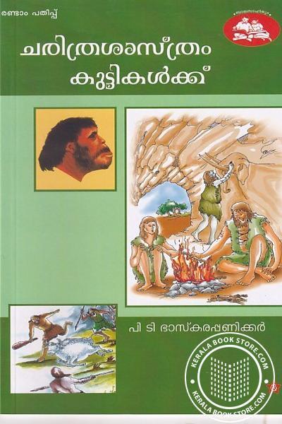 Cover Image of Book ചരിത്രശാസ്ത്രം കുട്ടികള്ക്ക്