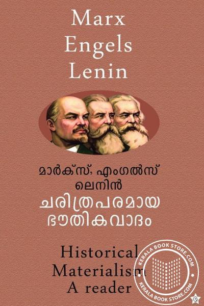 Cover Image of Book ചരിത്രപരമായ ഭൗതികവാദം