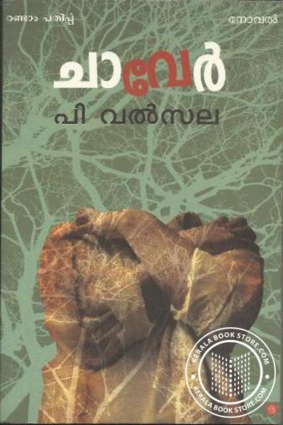 Cover Image of Book ചാവേര്‍