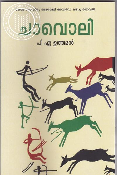 Cover Image of Book ചാവൊലി