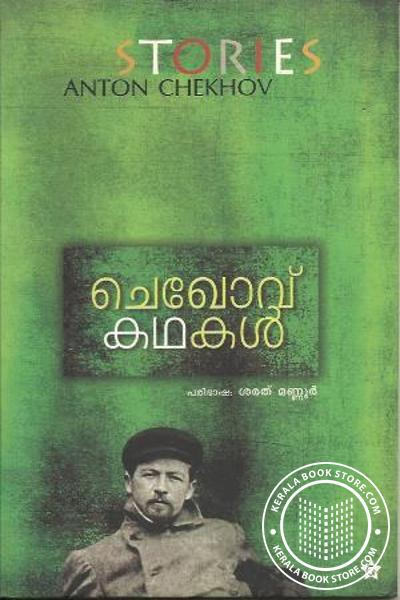 Cover Image of Book Checkove Kathakal