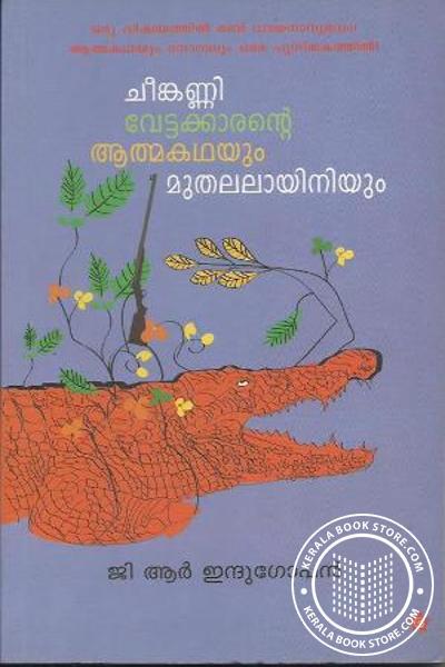 Cover Image of Book ചീങ്കണ്ണിവേട്ടക്കരന്റെ ആത്മകഥയും മുതലലായിനിയും
