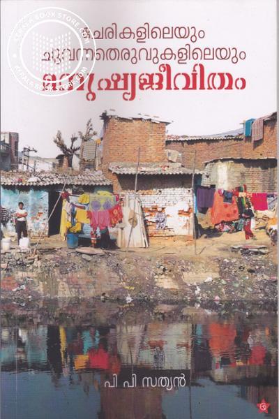 Cover Image of Book Cherikalileyum ChuvannaTheruvukalileyum Manushya Jeevitham