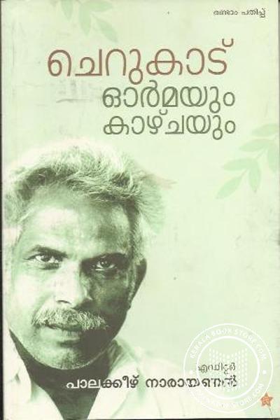 Cover Image of Book ചെറുകാട് ഓര്മ്മയും കാഴ്ചയും