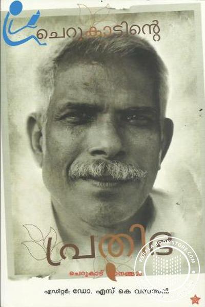 Cover Image of Book ചെറുകാടിന്റെ പ്രതിഭ