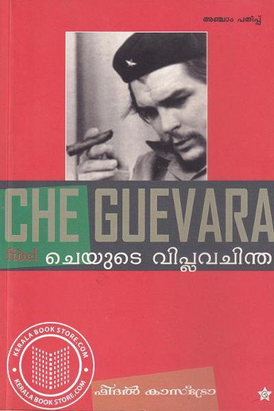 Cover Image of Book ചെയുടെ വിപ്ലവചിന്ത