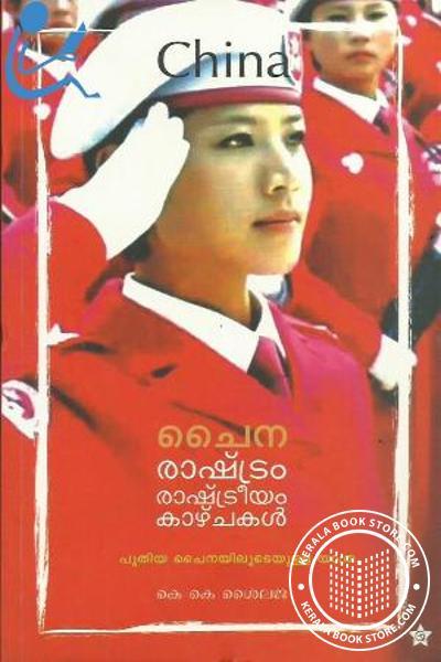 Cover Image of Book China Rashtram Rashtreeyam Kazhchakal