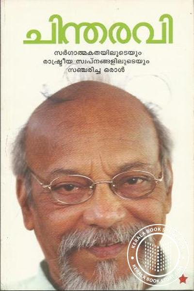 Cover Image of Book Chintha Ravi