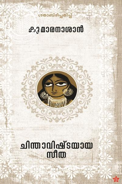 Cover Image of Book Chinthavishtayaaya Seetha