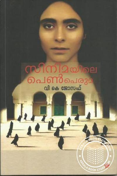 Cover Image of Book Cinemayile Penperuma