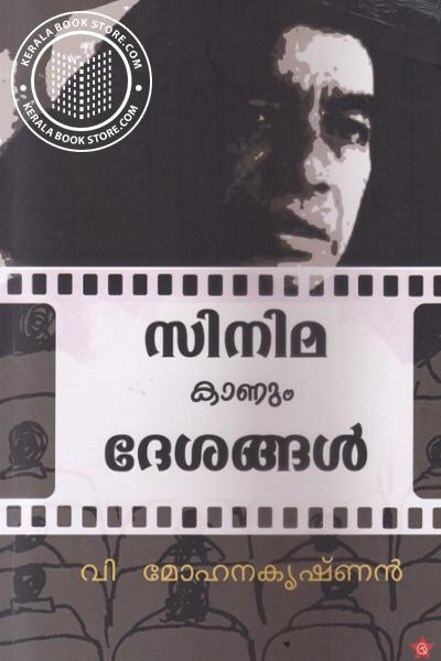 Cover Image of Book Cinima Kanum Deshangal