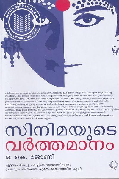 Cover Image of Book സിനിമയുടെ വര്ത്തമാനം