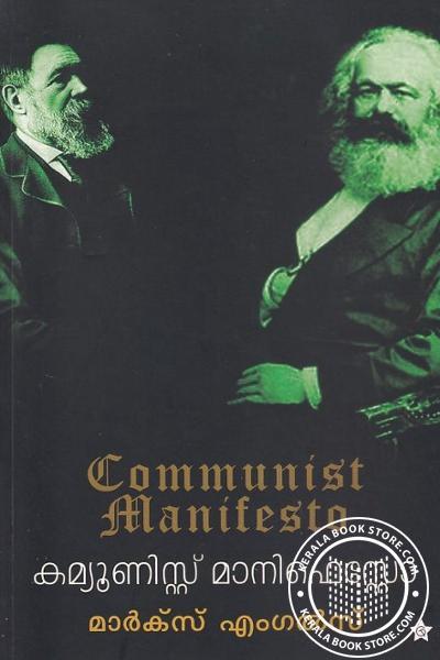 Cover Image of Book കമ്യൂണിസ്റ്റ് മാനിഫെസ്റ്റോ