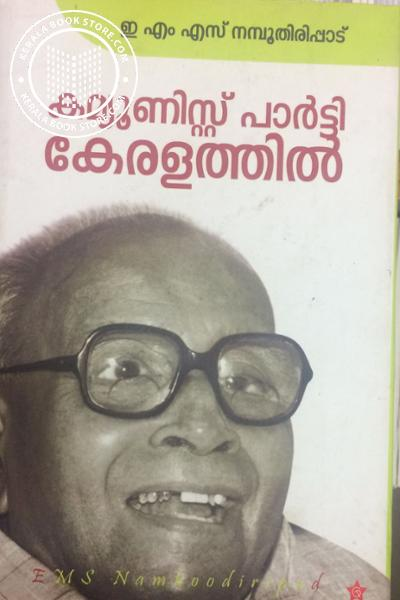 Cover Image of Book Communist Party Keralathil