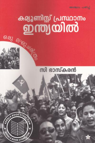 Cover Image of Book Communist Prasthanam Indiayil
