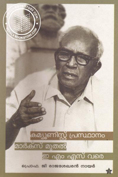 Cover Image of Book Communist Prasthanam Max Muthal E M S Vare