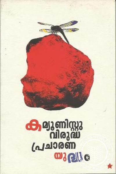 Cover Image of Book CommunistVirudha Pracharana Yudham
