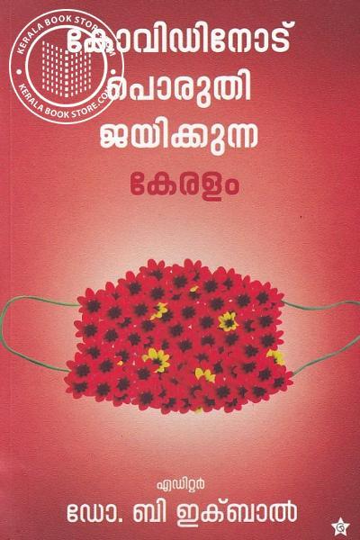 Cover Image of Book കോവിഡിനോട് പൊരുതി ജയിക്കുന്ന കേരളം