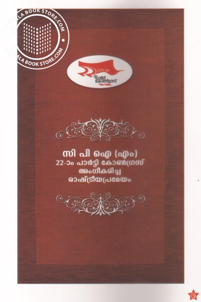 Cover Image of Book CPI -M- 22nd Party Congress Angeekaricha Rashtreeyaprameyam