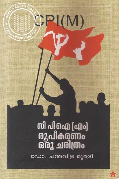Cover Image of Book സി പി ഐ-എം- രൂപികരണം ഒരു ചരിത്രം