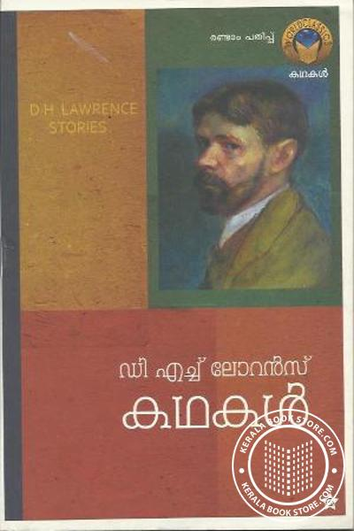 Cover Image of Book D h Lawrance kathakal