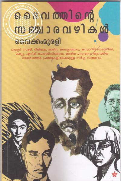 Image of Book Daivathinde Sanchara Vazhikal