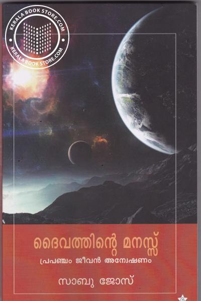 Cover Image of Book Daivathinte Manasu