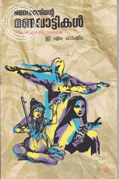 Cover Image of Book Daivathinte Manavattikal Meera, Theresa, Rabia