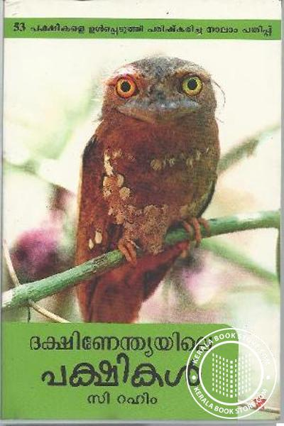 Cover Image of Book Dakshinendyayile pakshikal