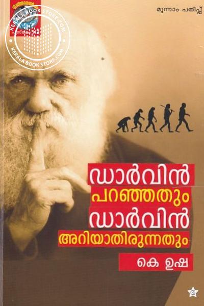 Cover Image of Book ഡാര്വിന് പറഞ്ഞതും ഡാര്വിന് അറിയാതിരുന്നതും