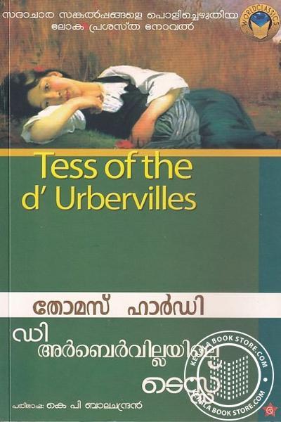 Cover Image of Book ഡി അര്ബെര് വില്ലയിലെ ടെസ്റ്റ്