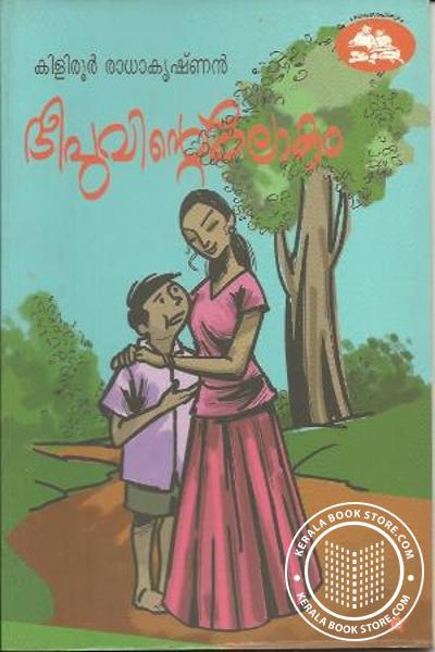 Cover Image of Book Deepuvinte Lokam